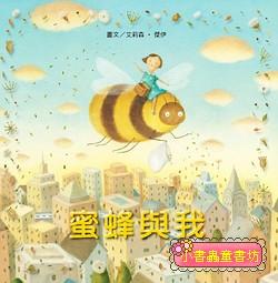 蜜蜂與我(75折)本月特價精選