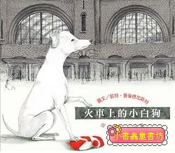 火車上的小白狗(79折)(無字繪本)