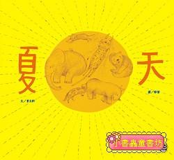 夏天(79折)