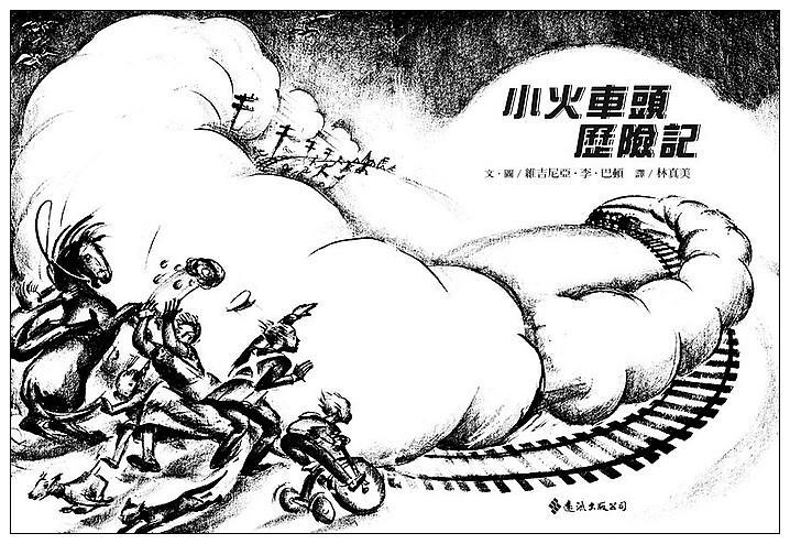 內頁放大:小火車頭歷險記(絕版書)現貨:1