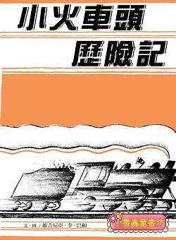 小火車頭歷險記 (絕版書 )現貨:1