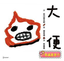 大便 (79折)