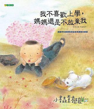 內頁放大:我不喜歡上學,媽媽還是不放棄我 (9折)