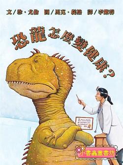 恐龍怎麼變健康? (79折)