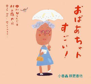 學校生活逗趣繪本:奶奶真厲害!(日文版,附中文翻譯)