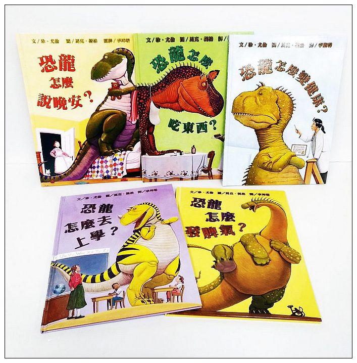 內頁放大:恐龍怎麼……系列繪本(4本) (79折)