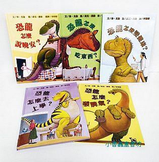 恐龍怎麼……系列繪本(4本) (79折)