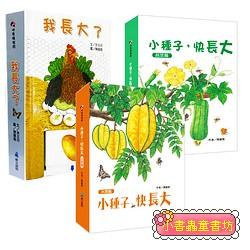 神奇拉拉書全集(3冊) (75折)