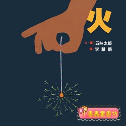 火:五味太郎繪本 (79折)