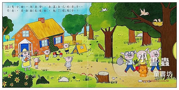內頁放大:推、拉、轉硬頁操作書經典童話(中文)(童話):三隻小豬 (79折)