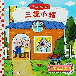推、拉、轉硬頁操作書經典童話(中文)(童話):三隻小豬 (79折)