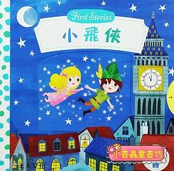 推、拉、轉硬頁操作書(中文)(童話):小飛俠 (79折)