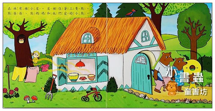 內頁放大:推、拉、轉硬頁操作書(中文)(童話):金髪女孩和三隻熊 (79折)