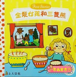 推、拉、轉硬頁操作書(中文)(童話):金髪女孩和三隻熊 (79折)