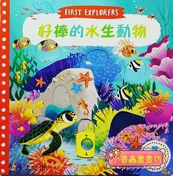 推、拉、轉硬頁操作書(中文):好棒的水生動物 (79折)