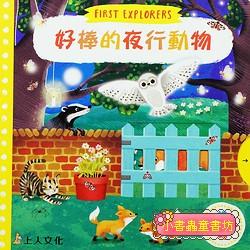 推、拉、轉硬頁操作書(中文):好棒的夜行動物 (75折)(3月幼幼精選特價)