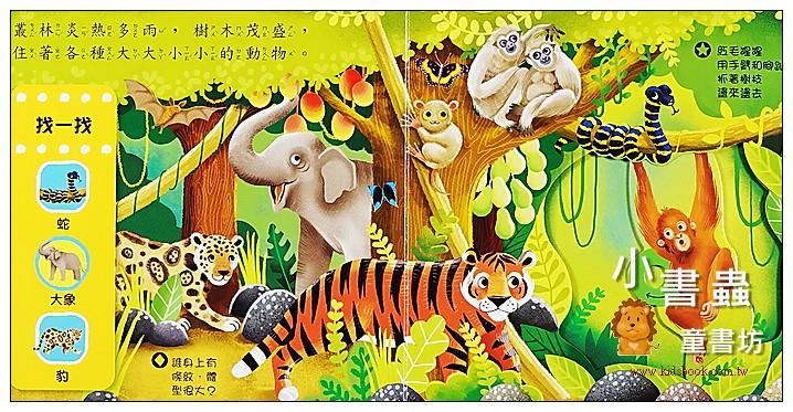 內頁放大:推、拉、轉硬頁操作書(中文 ):好棒的叢林動物 (79折)