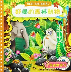 推、拉、轉硬頁操作書(中文 ):好棒的叢林動物 (79折)