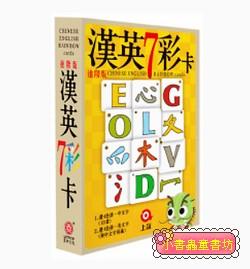 漢英七彩卡: 進階版 (79折)