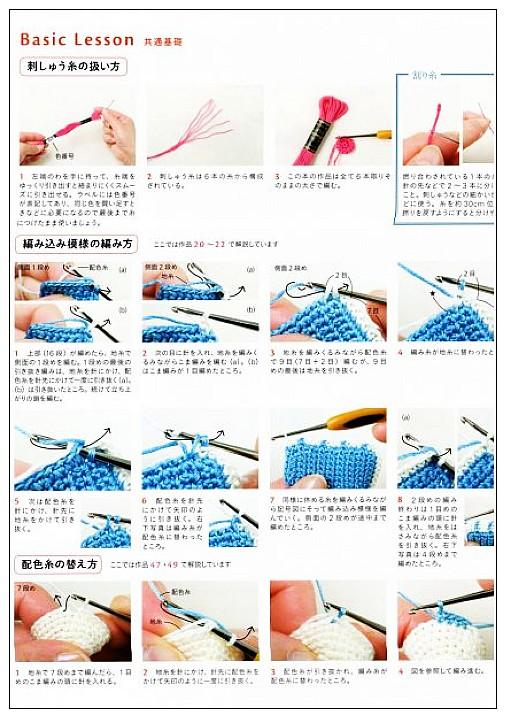 內頁放大:鉤針編織可愛迷你造型小物70款