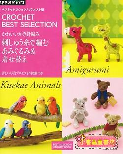 鉤針編織可愛玩偶與換衣動物玩偶作品精選集(125款)