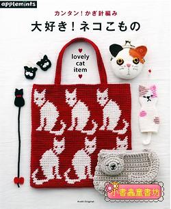 鉤針編織可愛貓咪實用小物作品