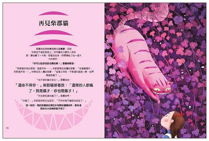 內頁放大:愛麗絲夢遊仙境: 摺紙故事書 (85折)
