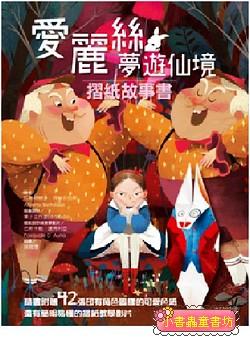 愛麗絲夢遊仙境: 摺紙故事書 (85折)
