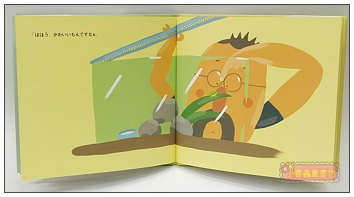 內頁放大:*學校生活趣味繪本:小青蛙回來了(日文) (附中文翻譯)樣書出清(現貨數量:1)