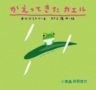 *學校生活趣味繪本:小青蛙回來了(日文版,附中文翻譯)樣書出清(現貨數量:1)