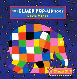 THE ELMER POP-UP BOOK (大象艾瑪) 立體書