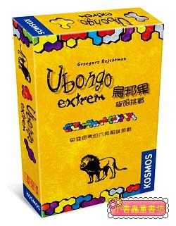 烏邦果-極限挑戰(79折)