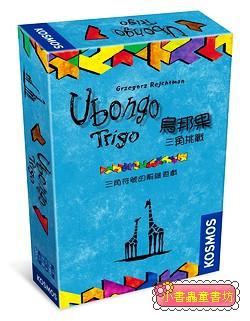烏邦果-三角挑戰(79折)