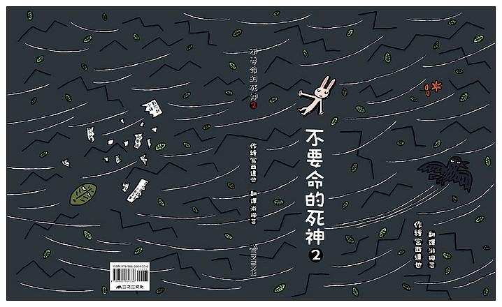 內頁放大:不要命的死神2(79折)
