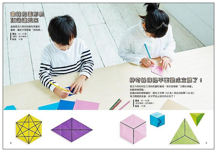 內頁放大:用手指思考! 幾何摺紙摺出數學力x想像力x記憶力 (79折)