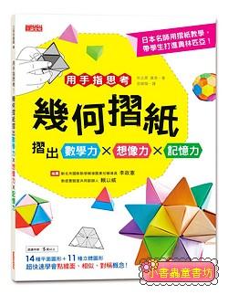 用手指思考! 幾何摺紙摺出數學力x想像力x記憶力 (79折)