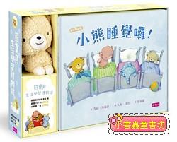 熊寶貝生活學習禮物組 (附CD/3冊合售) (85折)