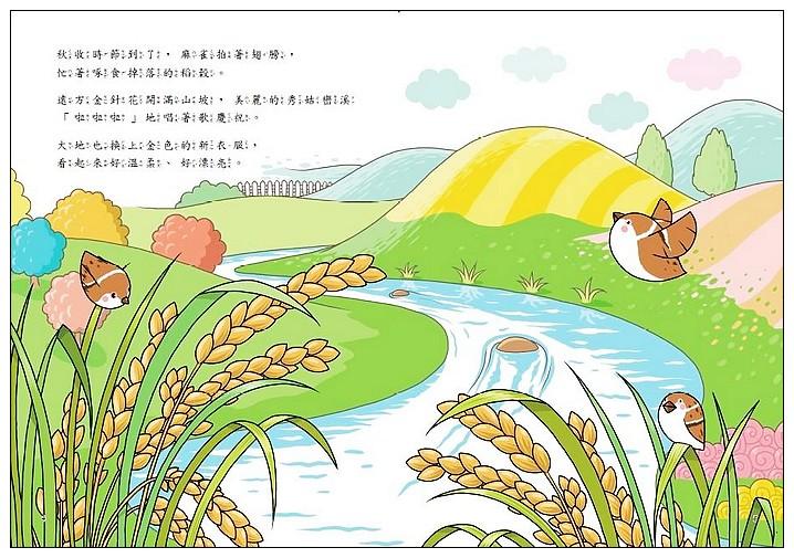 內頁放大:有機蔬果學園: 兒童食農教育小寶典 (附光碟) (85折)