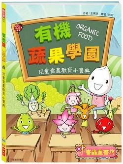 有機蔬果學園: 兒童食農教育小寶典 (附光碟) (85折)