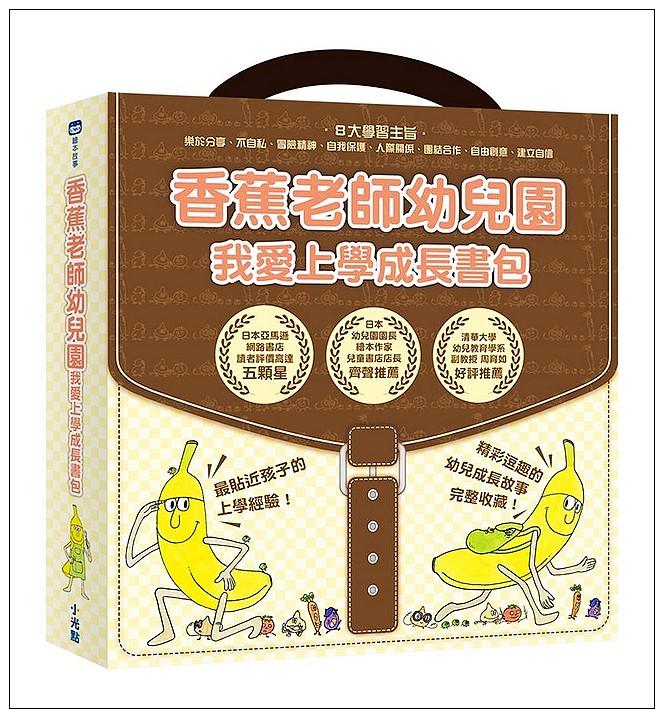 內頁放大:校園生活─幼小篇2-1:香蕉老師幼兒園: 我愛上學成長書包 (4冊合售) (85折)