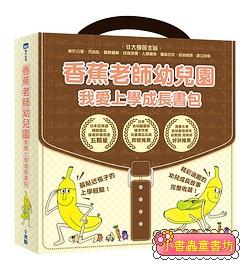 校園生活─幼小篇2-1:香蕉老師幼兒園: 我愛上學成長書包 (4冊合售) (85折)