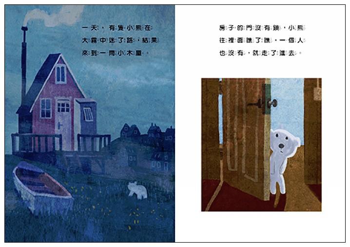 內頁放大:三隻熊 (85折)