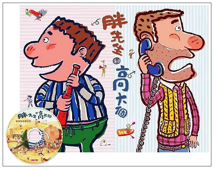 內頁放大:胖先生和高大個 (創作20週年紀念版) (85折)