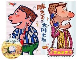 胖先生和高大個 (創作20週年紀念版) (85折)