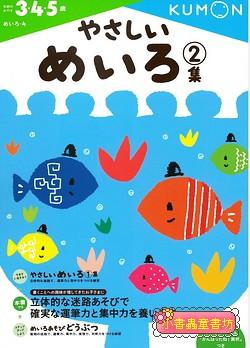 迷宮遊戲 3.4.5歲:第2集(85折)