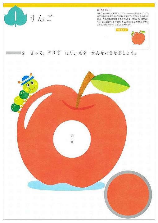 內頁放大:剪貼勞作遊戲3.4.5歲:第1集(黏貼)(85折)(自己做玩具)