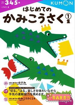 剪貼勞作遊戲3.4.5歲:第1集(黏貼)(85折)(自己做玩具)