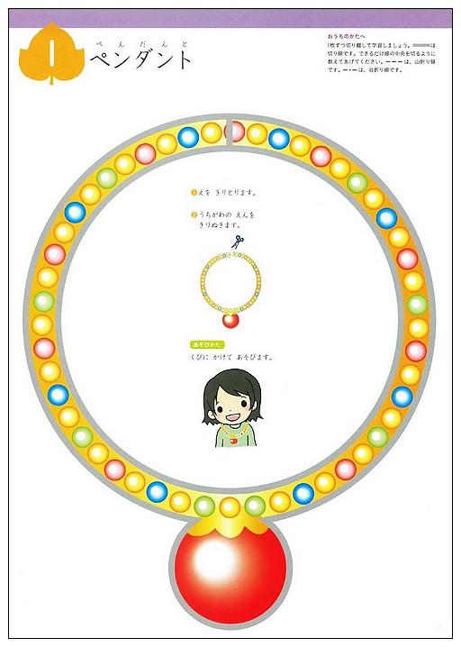 內頁放大:剪貼勞作遊戲 3.4.5歲:第2集(勞作)(85折)(自己做玩具)