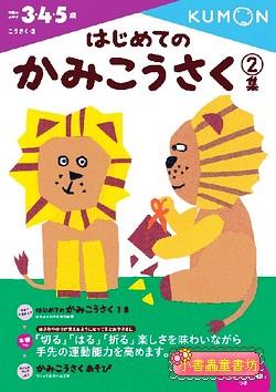 剪貼勞作遊戲 3.4.5歲:第2集(勞作)(85折)(自己做玩具)