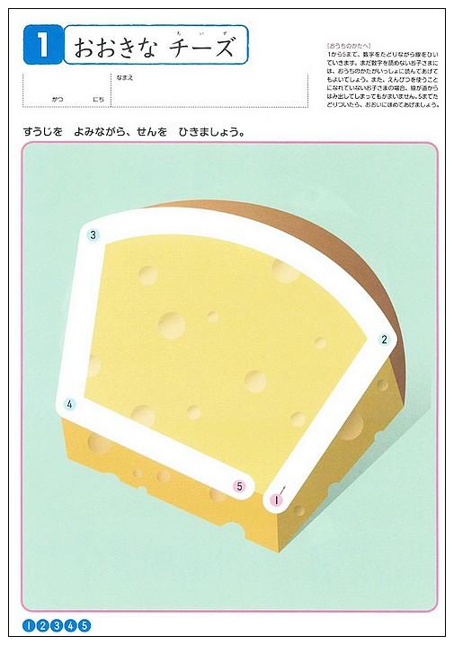 內頁放大:幼稚園學習練習本:連連看(85折)